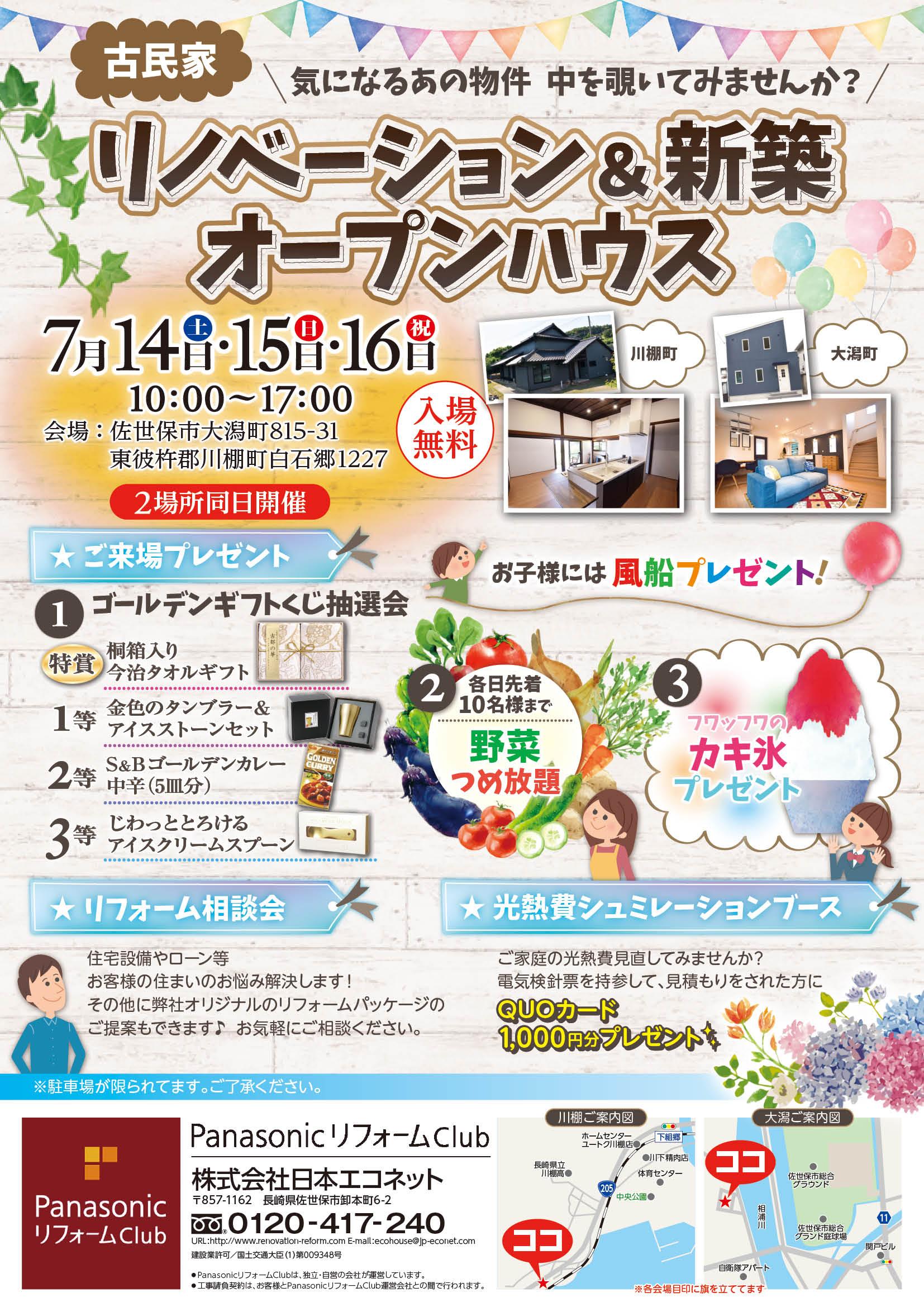 ★7月14日(土)15日(日)16日(祝)オープンハウス2場所同時開催★
