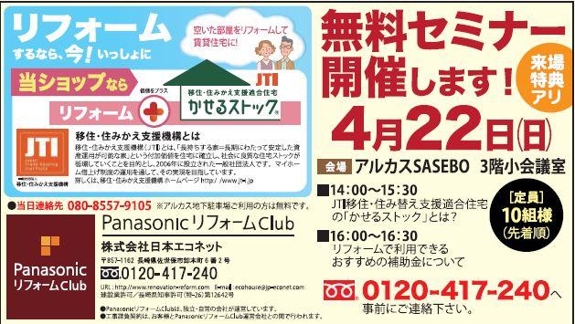4/22(日)リフォームセミナー開催します!