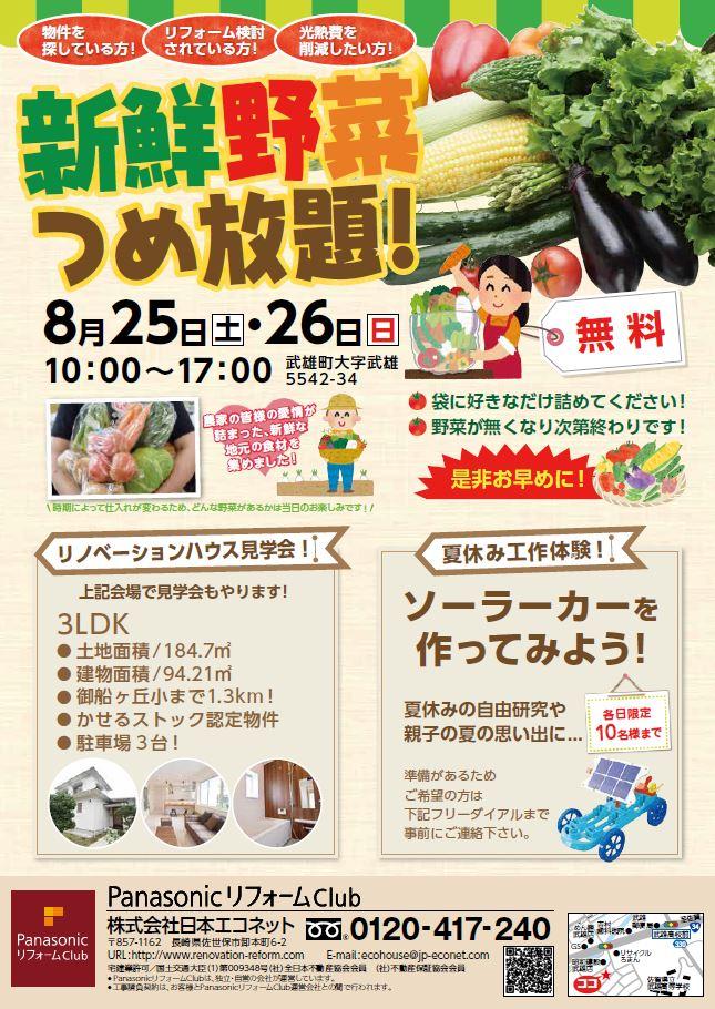 8月25日(土)・26日(日)イベント開催します♪