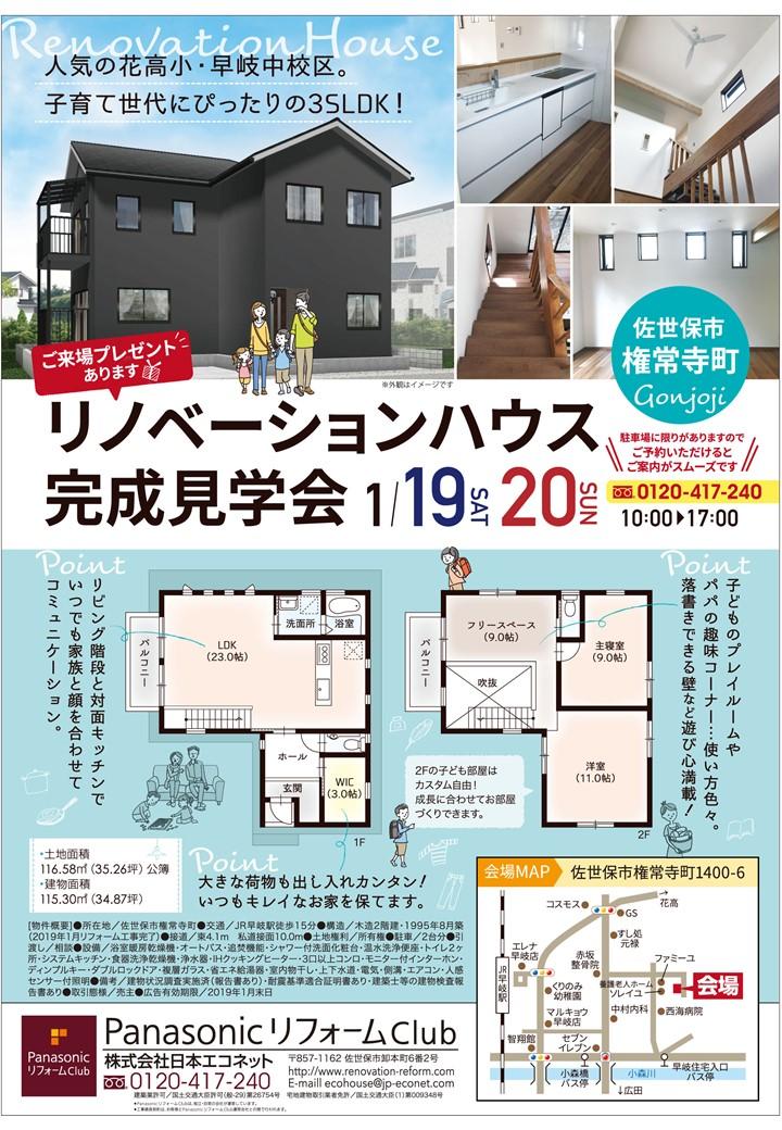 1月19日(土)20日(日)権常寺リノベ物件見学会を開催します!