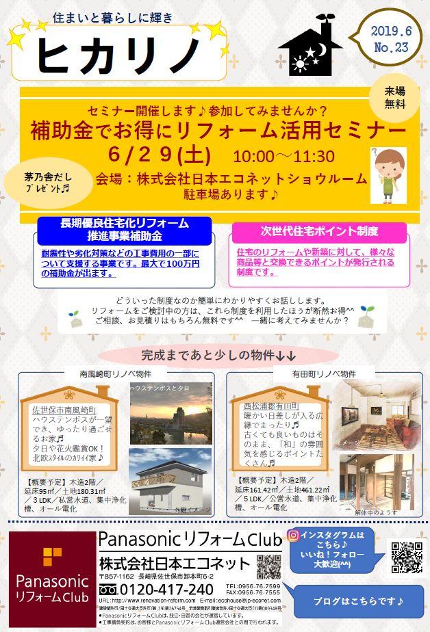 6月29日(土)補助金でお得にリフォーム活用セミナー開催!