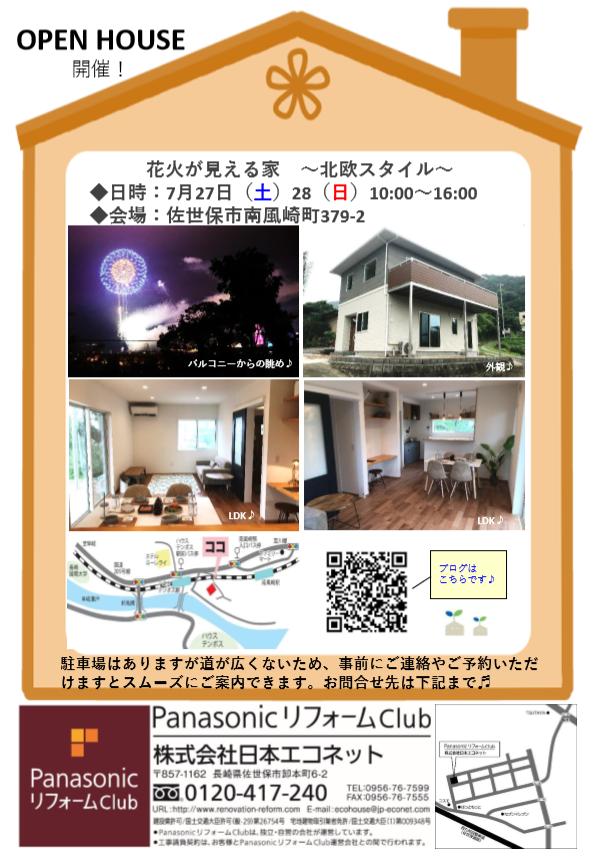 7月27日(土)28日(日)南風崎リノベ物件見学会開催!